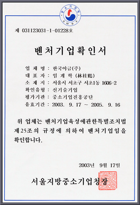 '한국형 히든 챔피언 육성 사업' 인증
